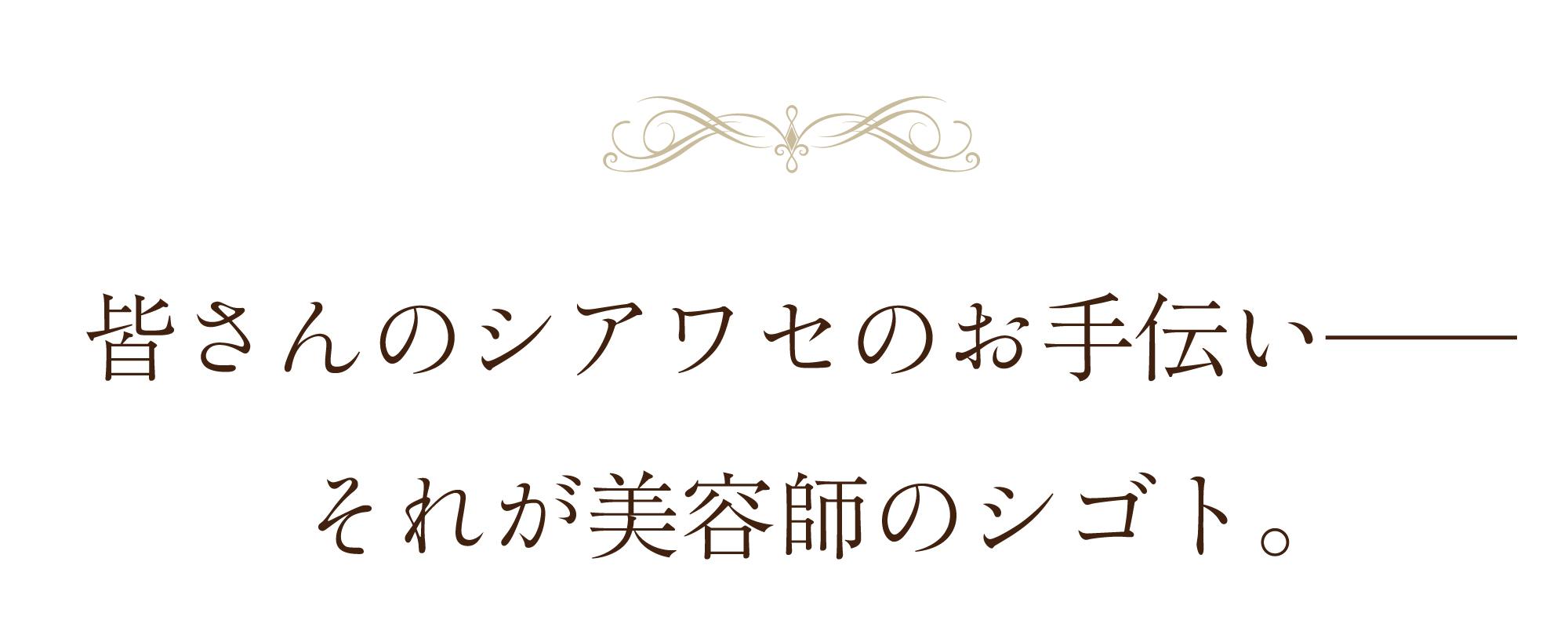 堺東の美容室・美容院|「grates」グラテス|コンセプトタイトル1