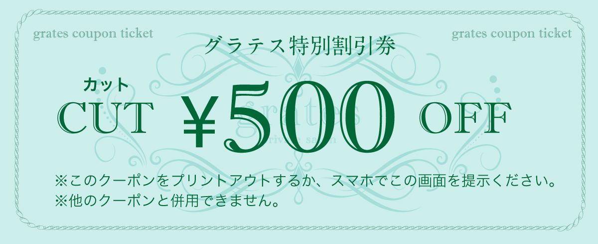 堺東の美容室・美容院|割引クーポンはこちら