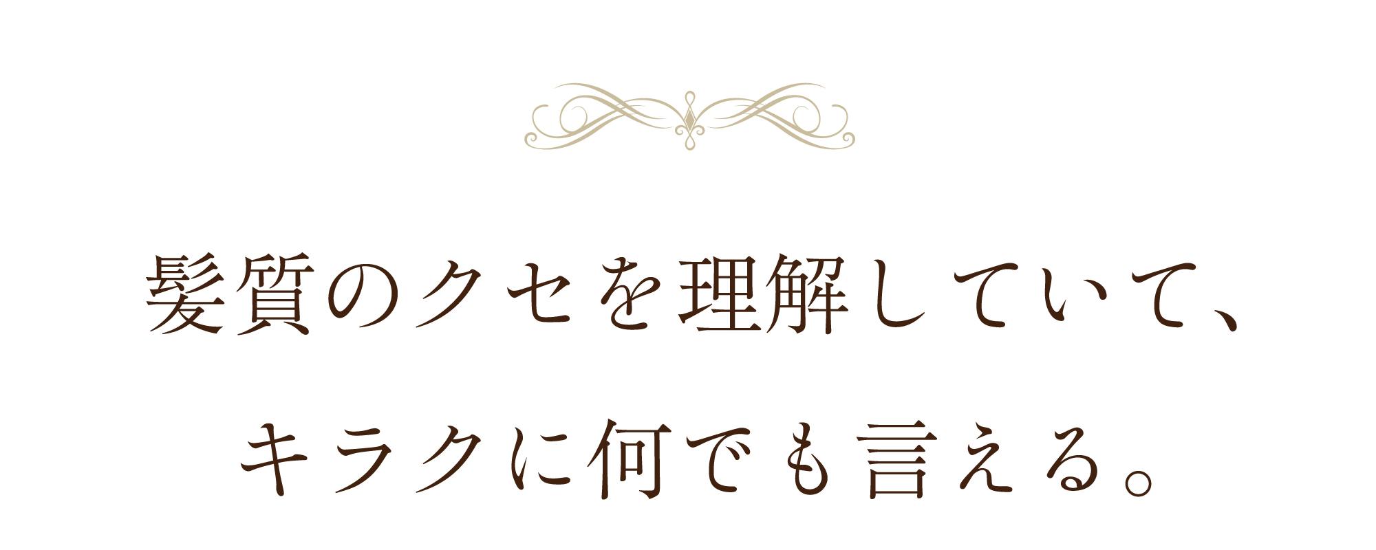 堺東の美容室・美容院|「grates」グラテス|VOICE(お客様の声)タイトル1