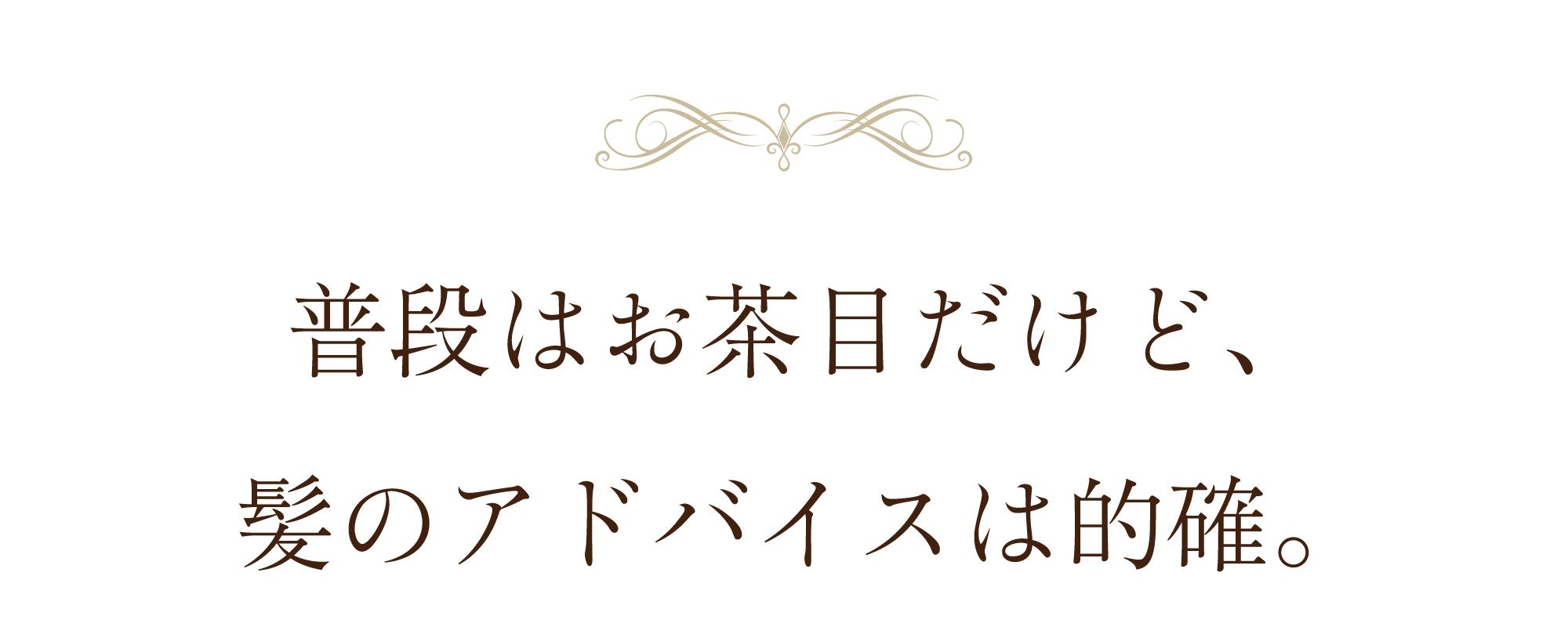 堺東の美容室・美容院|「grates」グラテス|VOICE(お客様の声)タイトル